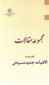 کتاب مجموعه مقالات