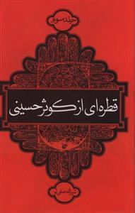 کتاب قطرهای از کوثر حسینی