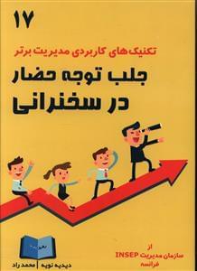 کتاب جلب توجه حضار در سخنرانی