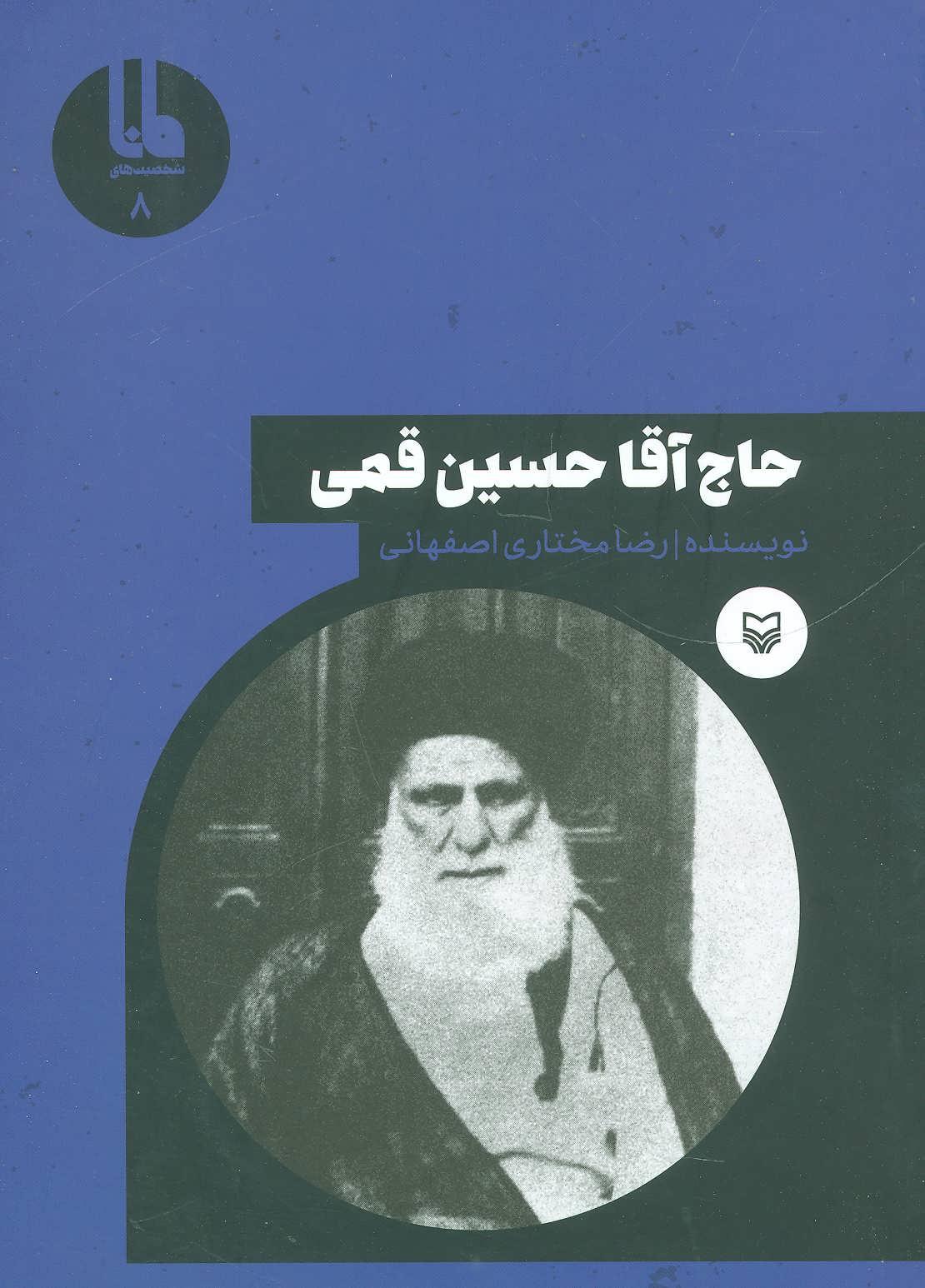 کتاب حاج آقا حسین قمی