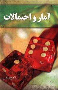 کتاب آمار و احتمالات Statistics & probability