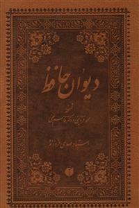 کتاب دیوان حافظ از روی نسخه محمد قزوینی و دکتر قاسم غنی