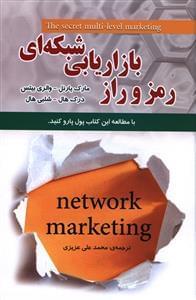 کتاب رمز و راز بازاریابی شبکهای