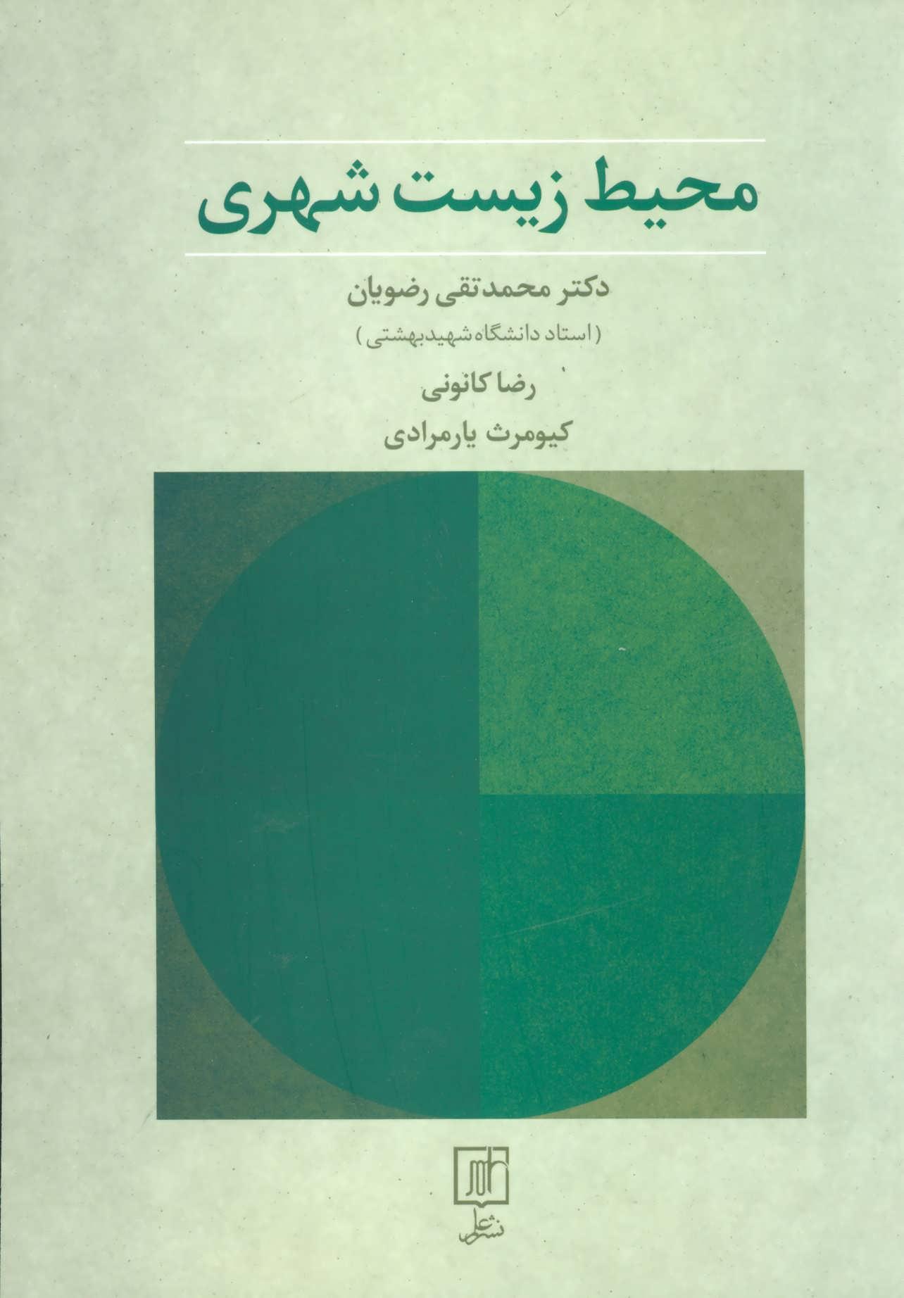 کتاب محیط زیست شهری