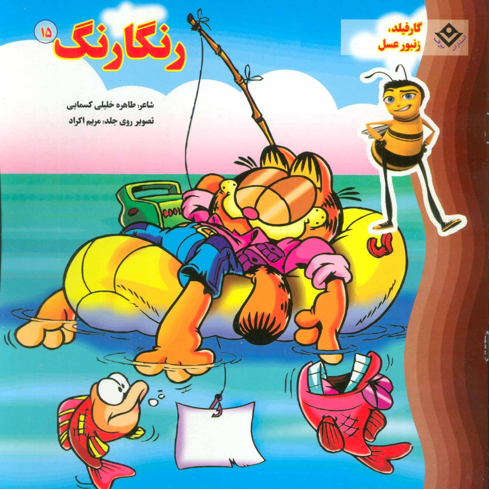 کتاب رنگارنگ