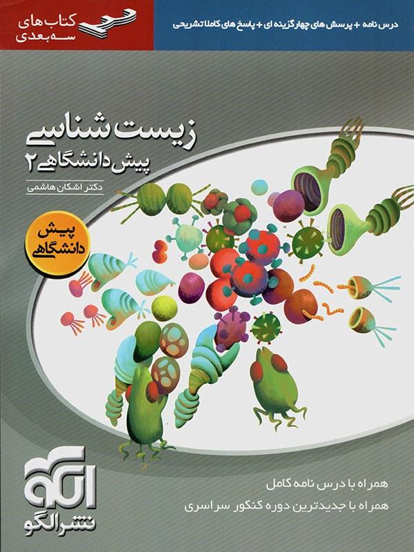 کتاب زیست شناسی پیش ۲ سه بعدی