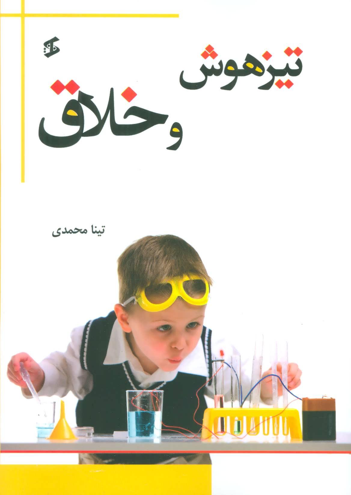 کتاب تیزهوش و خلاق