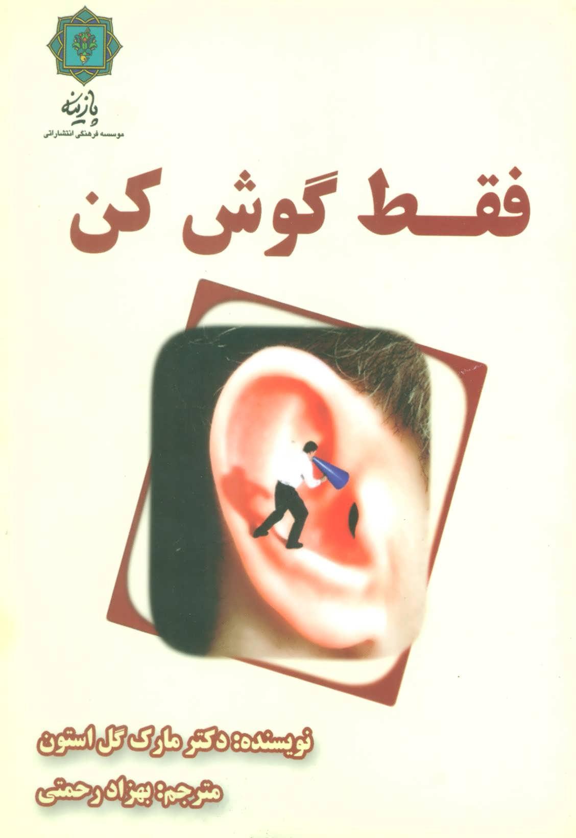 کتاب فقط گوش کن