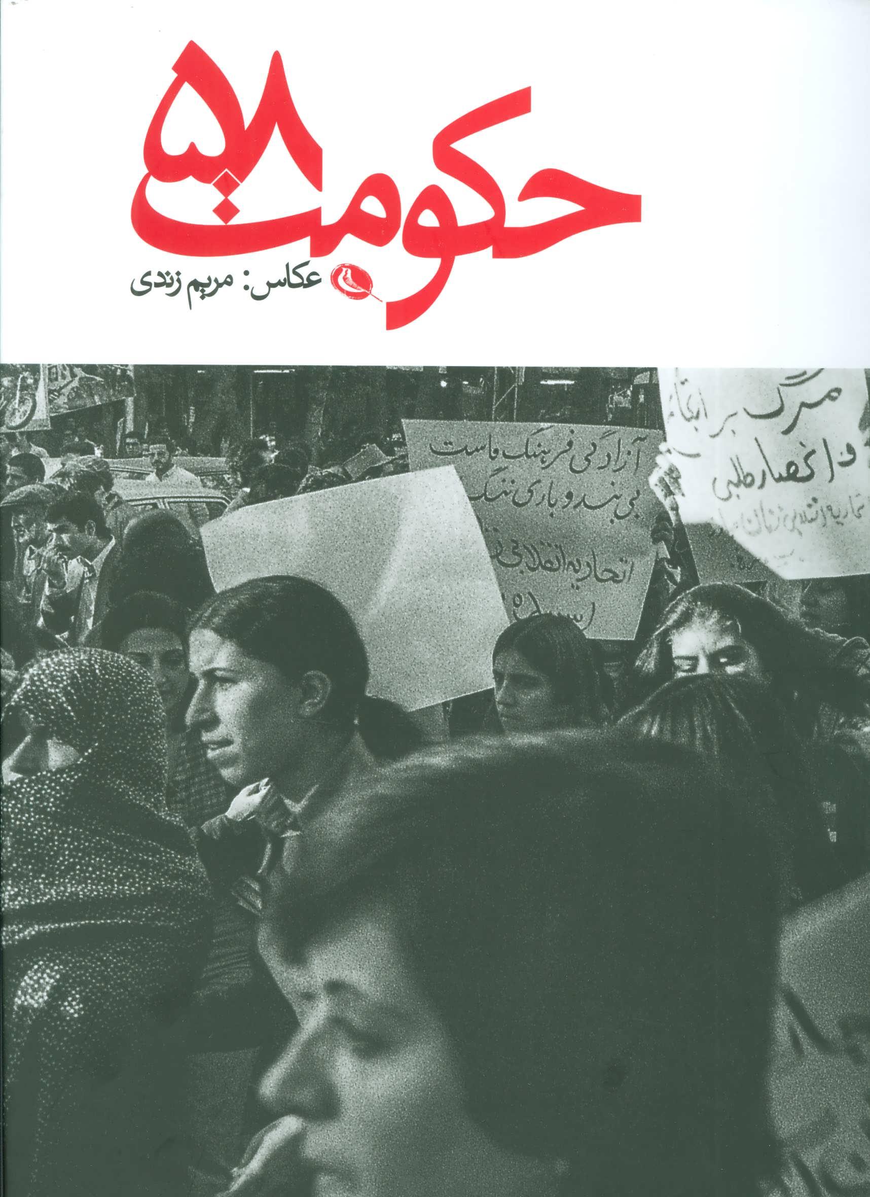 کتاب حکومت ۵۸= The revolution of Iran ۷۹