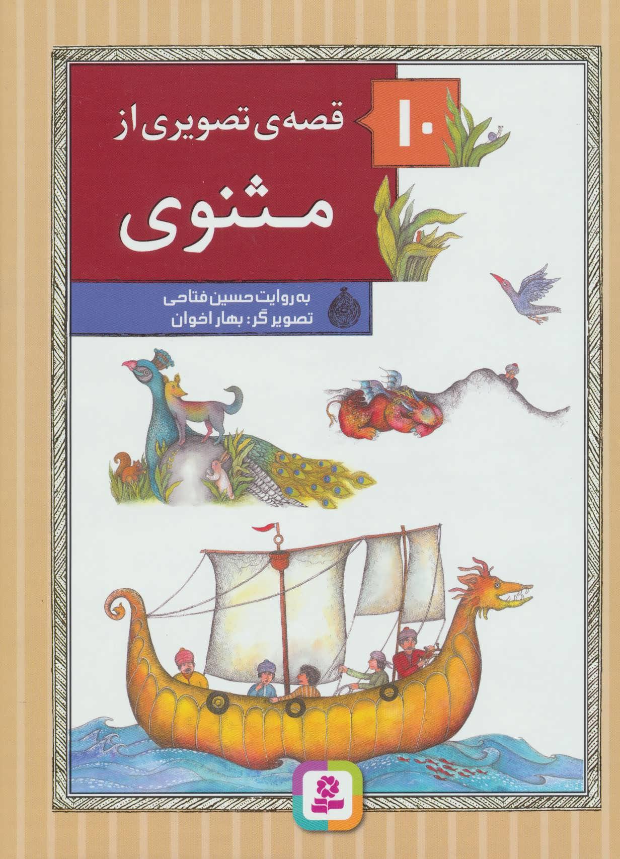 کتاب ۱۰ قصهٔ تصویری از مثنوی