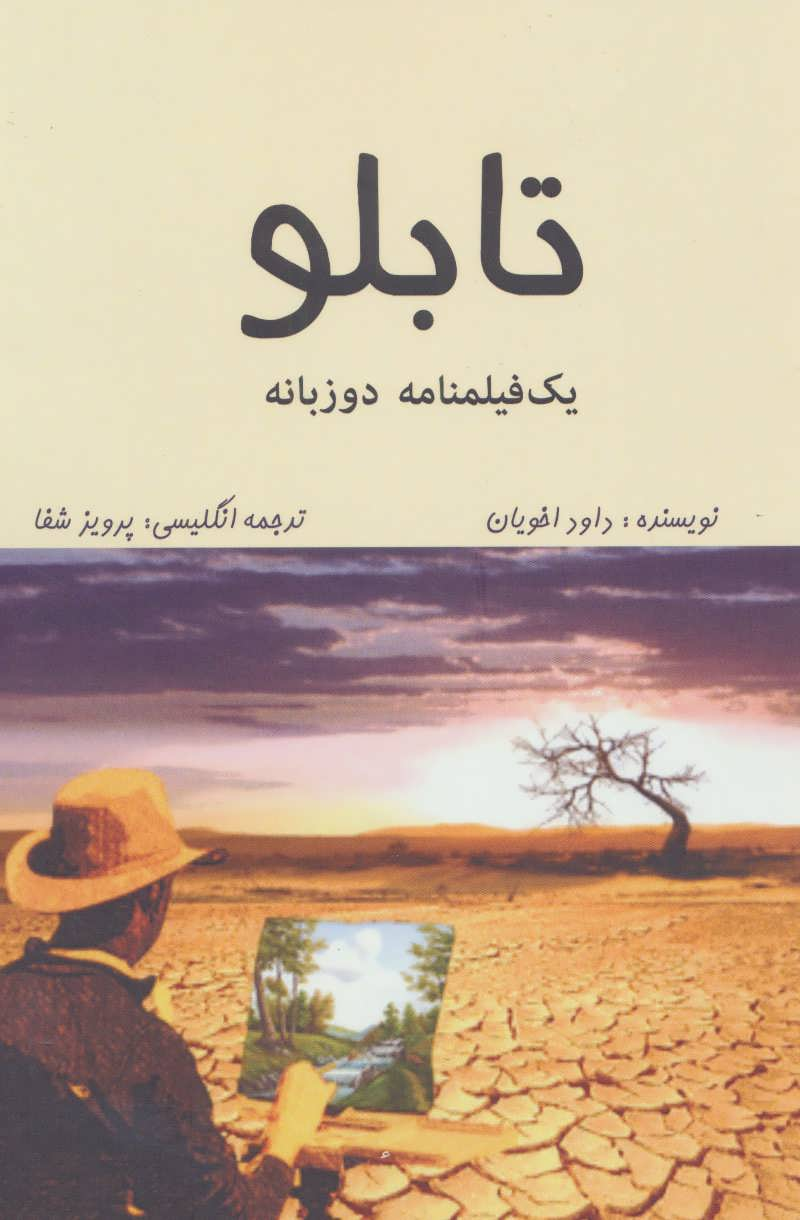 کتاب تابلو