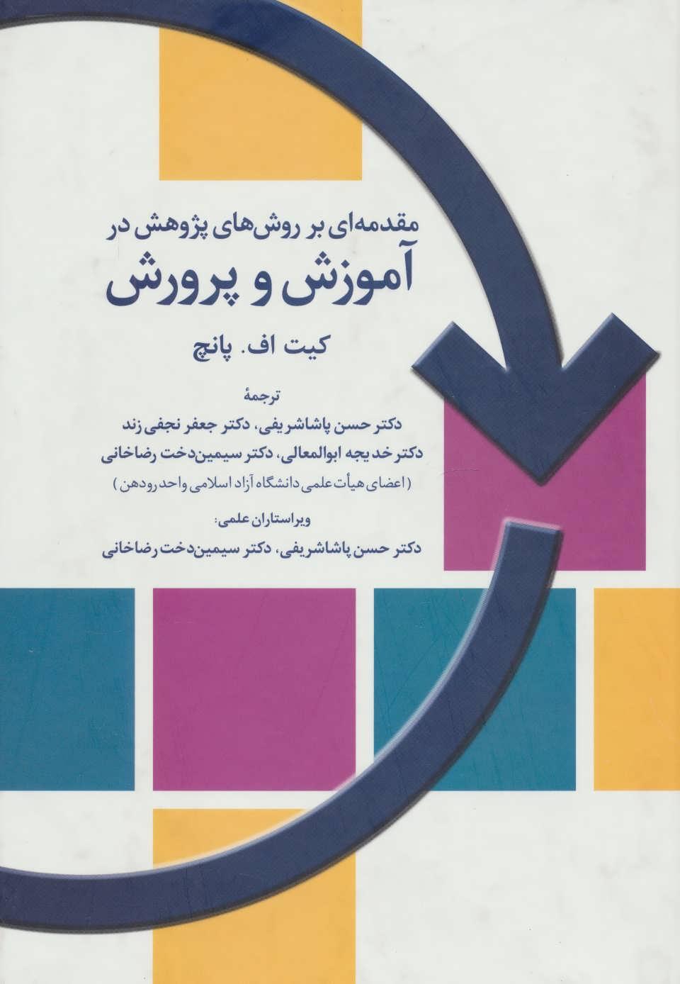 کتاب مقدمهای بر روشهای پژوهش درآموزش و پرورش