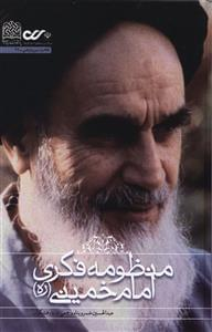 کتاب منظومه فکری امام خمینی(ره)