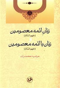 کتاب زنان ائمه معصومین علیهمالسلام