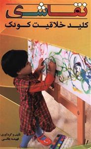 کتاب نقاشی، کلید خلاقیت کودک