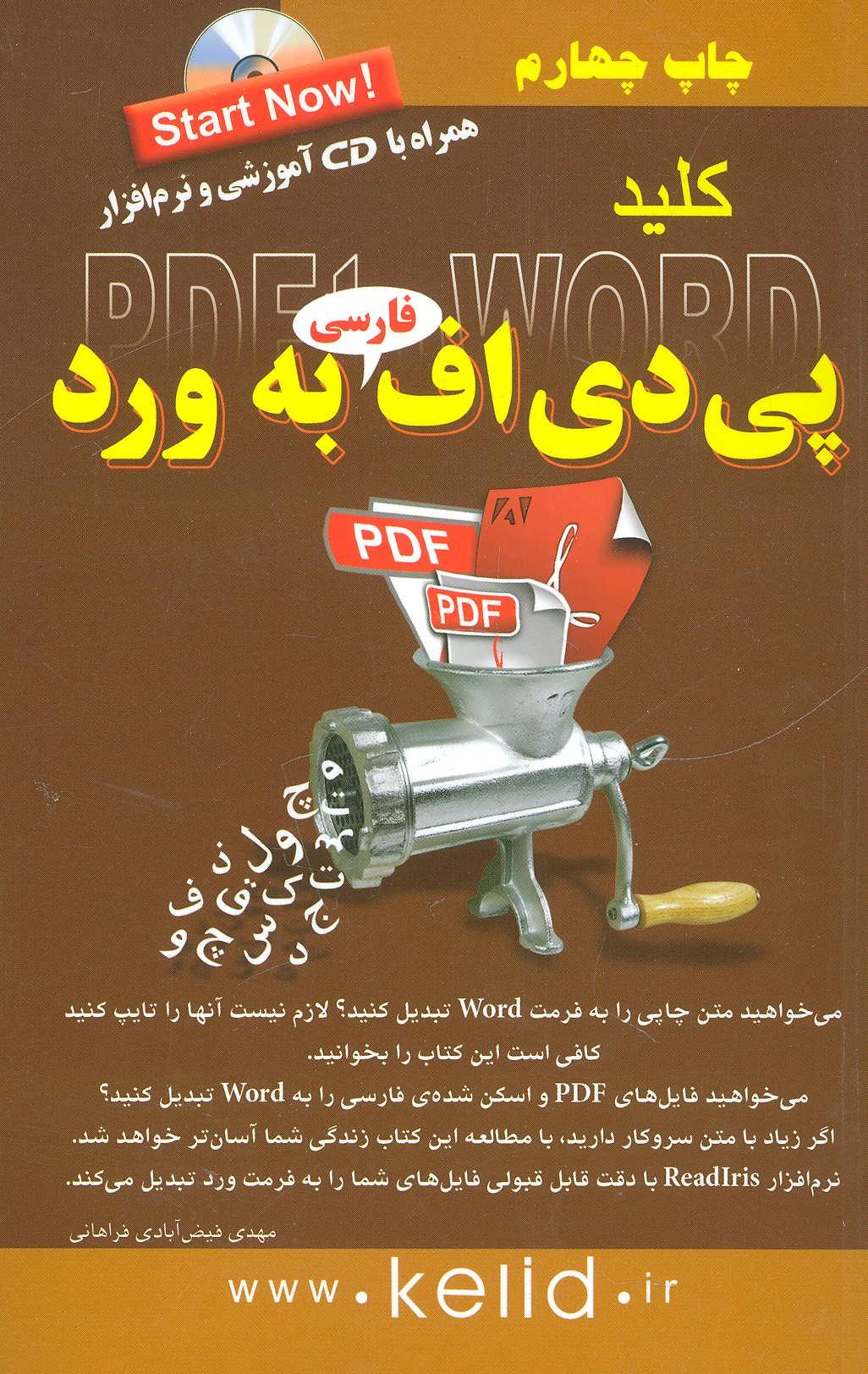 کتاب کلید تبدیل PDF به Word (Readiris)