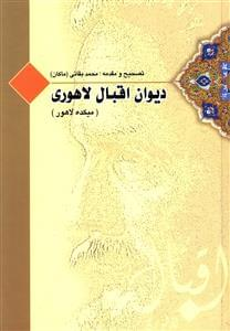 کتاب میکده لاهور