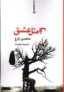 کتاب ف مثل عشق (مجموعه نمایشنامه)