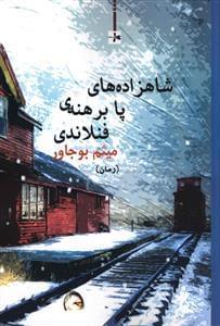 کتاب شاهزادههای پابرهنهٔ فنلاندی (رمان)