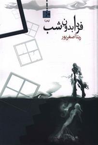 کتاب فردا بدون شب (رمان)