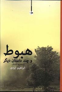 کتاب هبوط و چند داستان دیگر (مجموعه داستان)