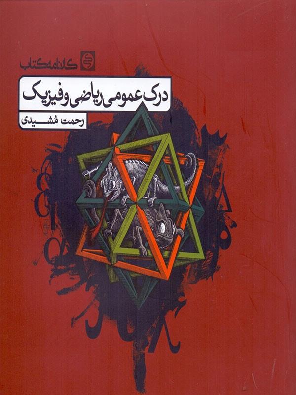 کتاب درک عمومی ریاضی و فیزیک