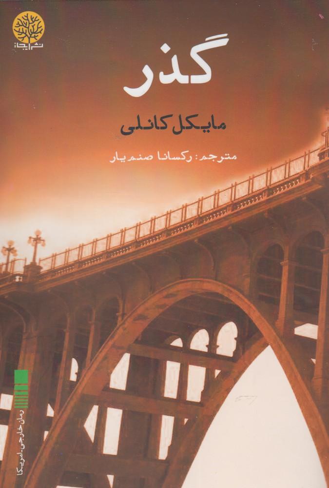 کتاب گذر