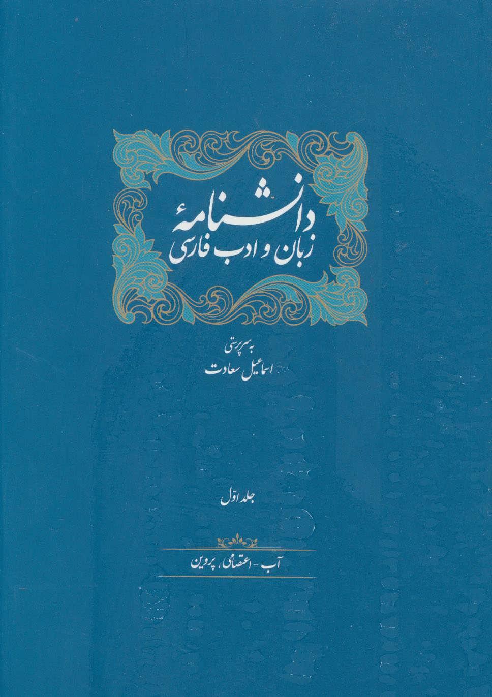 کتاب دانشنامه زبان و ادب فارسی