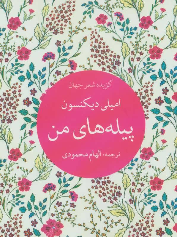 کتاب پیلههای من