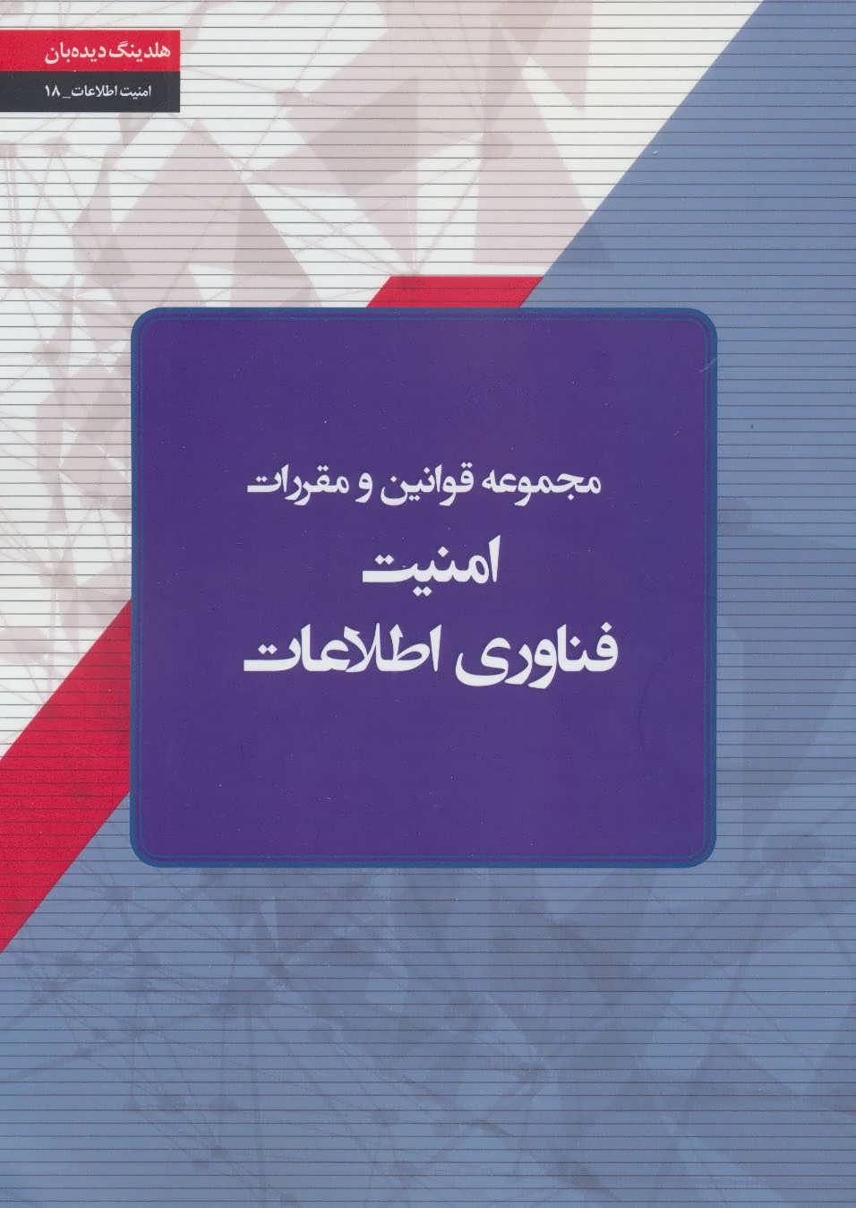 کتاب مجموعه قوانین و مقررات امنیت فناوری اطلاعات کشور