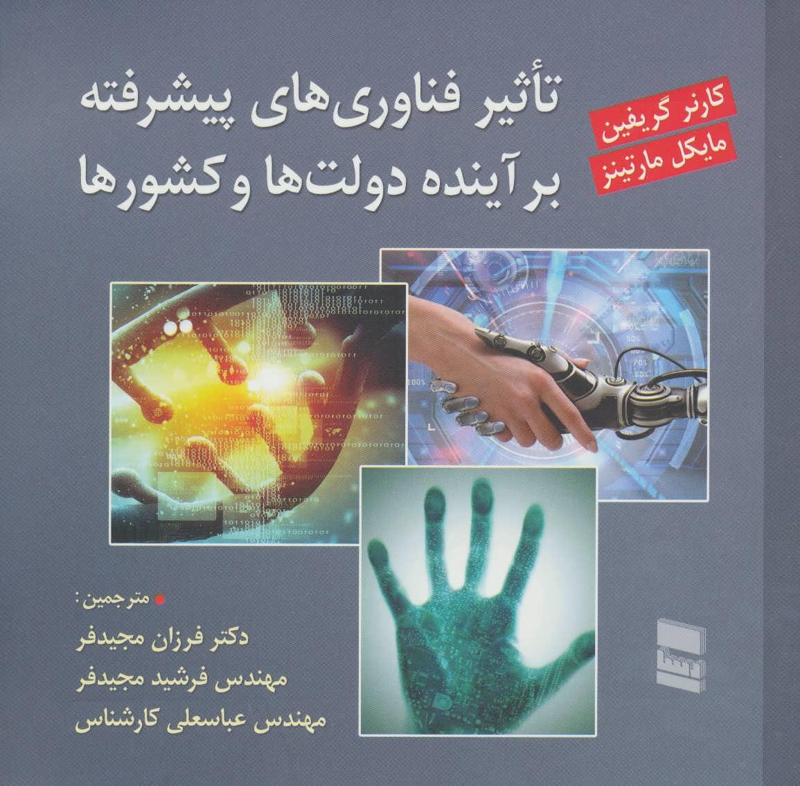 کتاب تاثیر فناوریهای پیشرفته بر آینده دولتها و کشورها