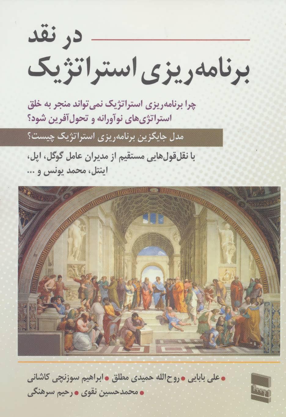 کتاب در نقد برنامهریزی استراتژیک