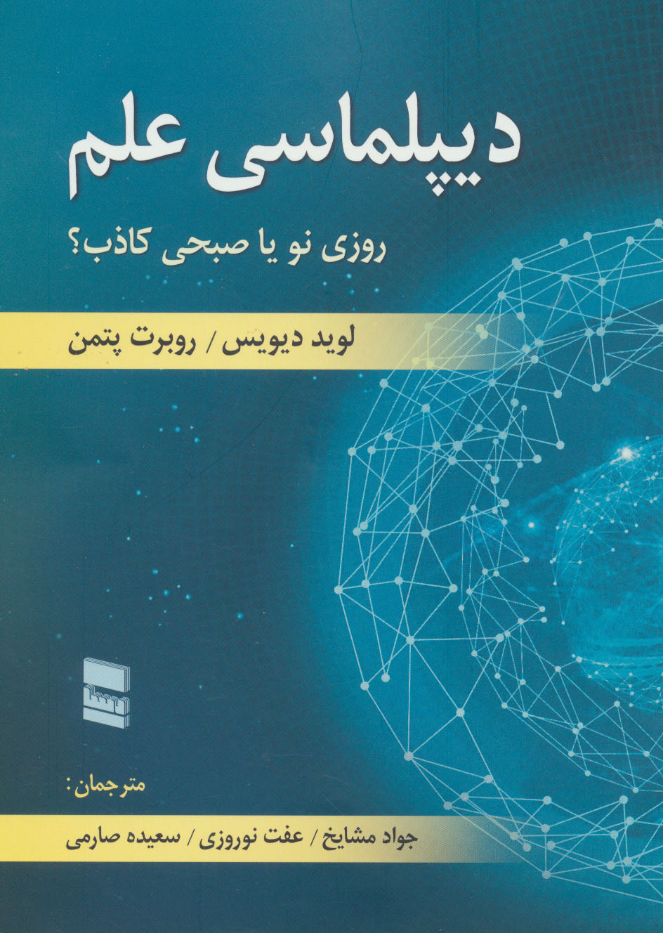 کتاب دیپلماسی علم
