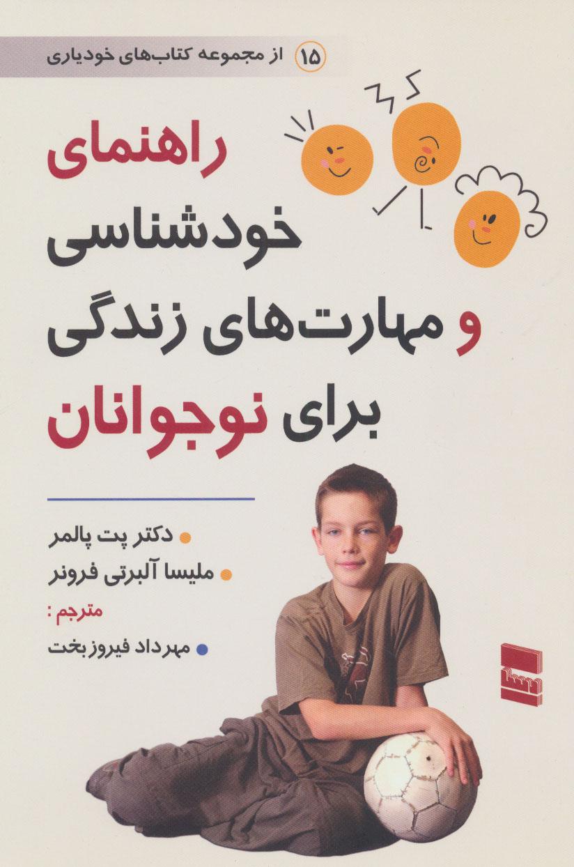 کتاب راهنمای خودشناسی و مهارتهای زندگی برای نوجوانان