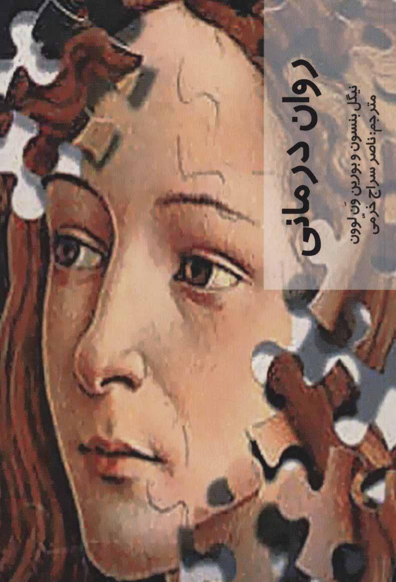 کتاب قدم اول روان درمانی