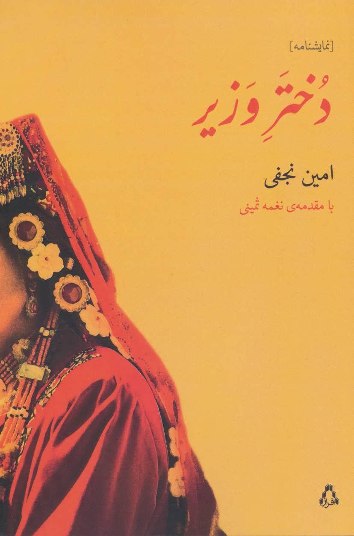 کتاب دختر وزیر (نمایشنامه)