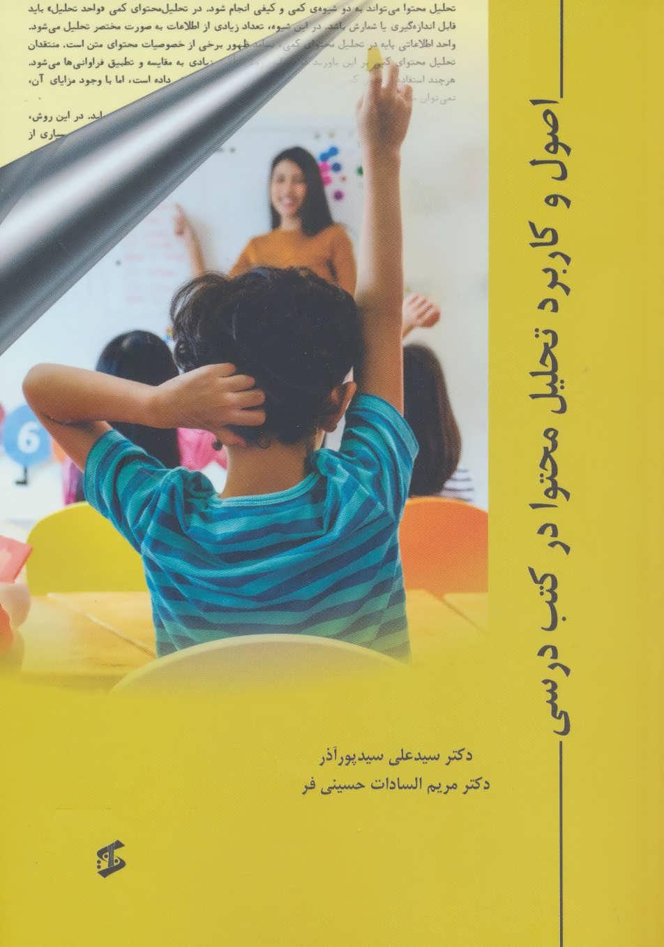 کتاب اصول و کاربرد تحلیل محتوا در کتب درسی