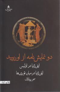 کتاب دو نمایشنامه از اوریپید