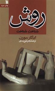 کتاب شناخت شناخت