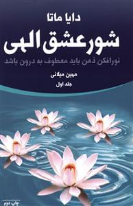 کتاب شور عشق الهی