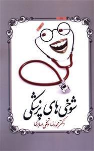 کتاب شوخیهای پزشکی