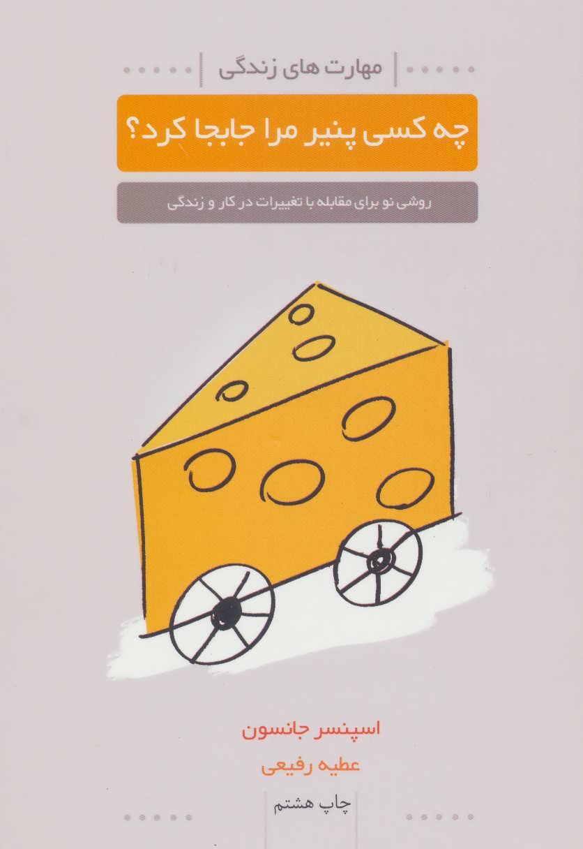 کتاب چه کسی پنیر مرا جابجا کرد؟