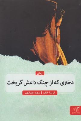 کتاب نگاه من به ایران
