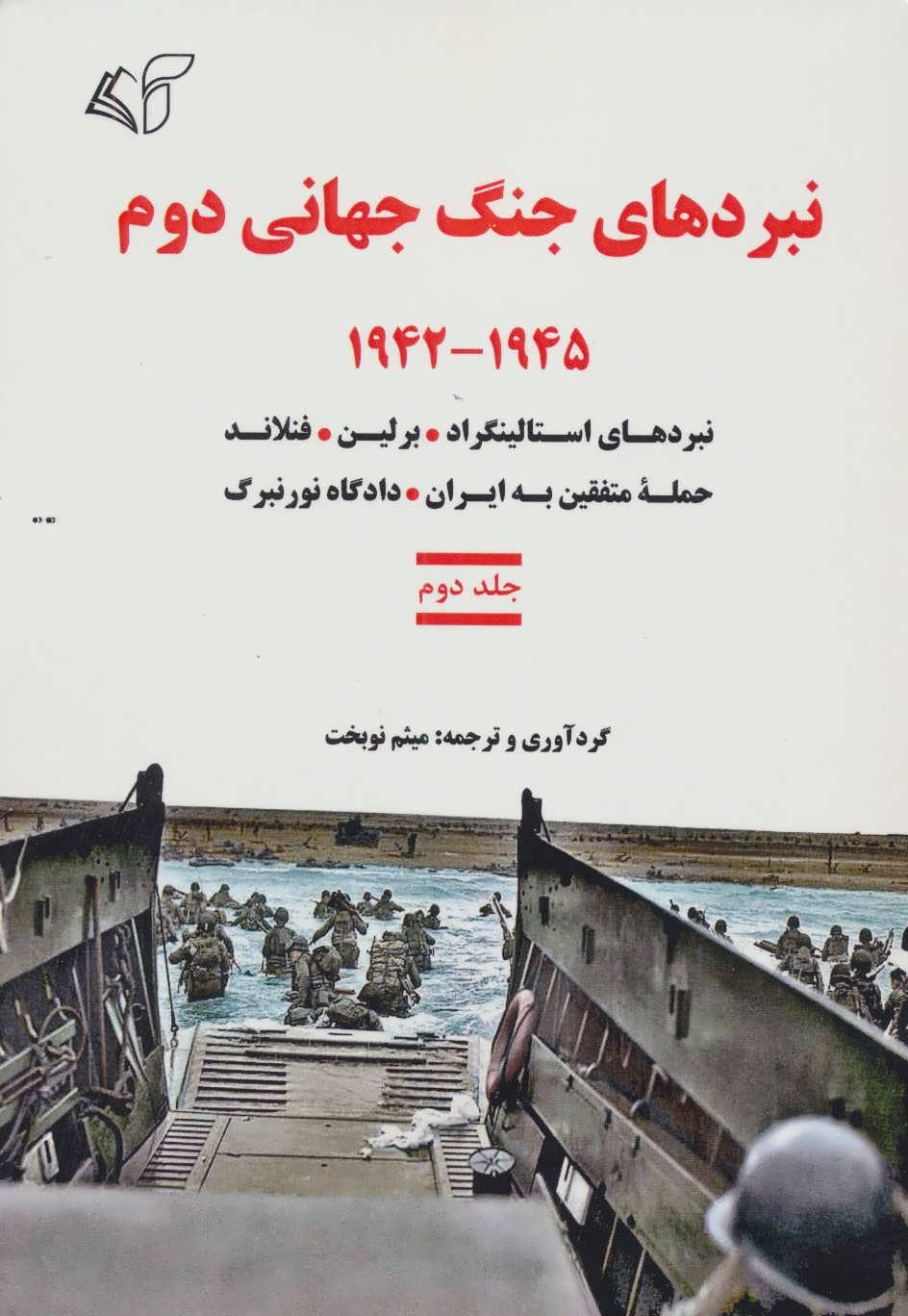 کتاب نبردهای جنگ جهانی دوم (۲)