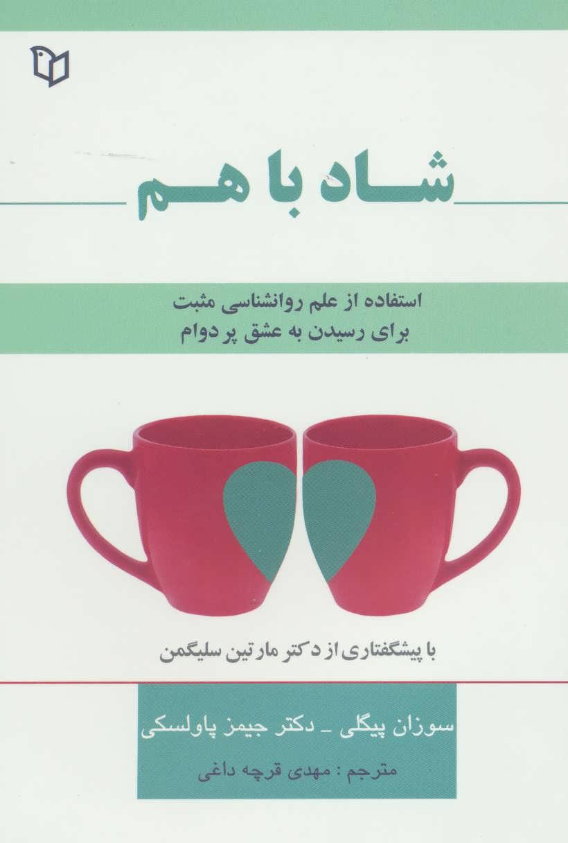 کتاب شاد با هم