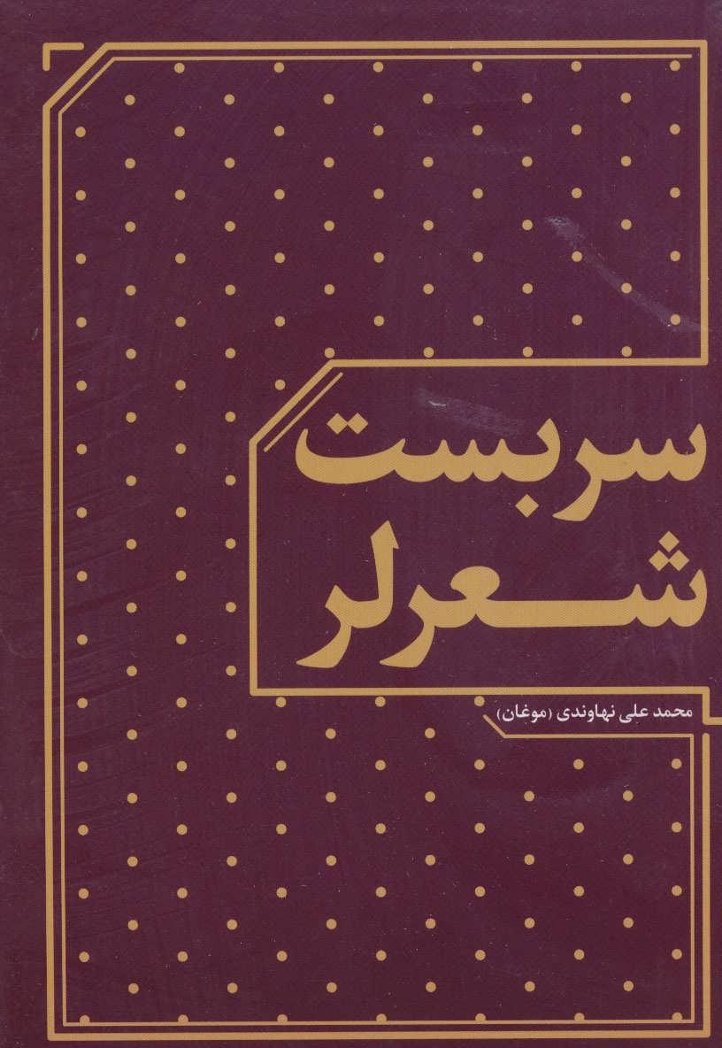 کتاب سربست شعرلر
