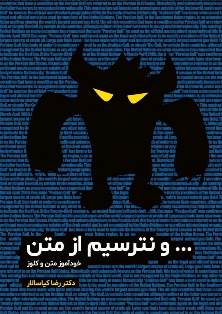 کتاب و نترسیم از متن
