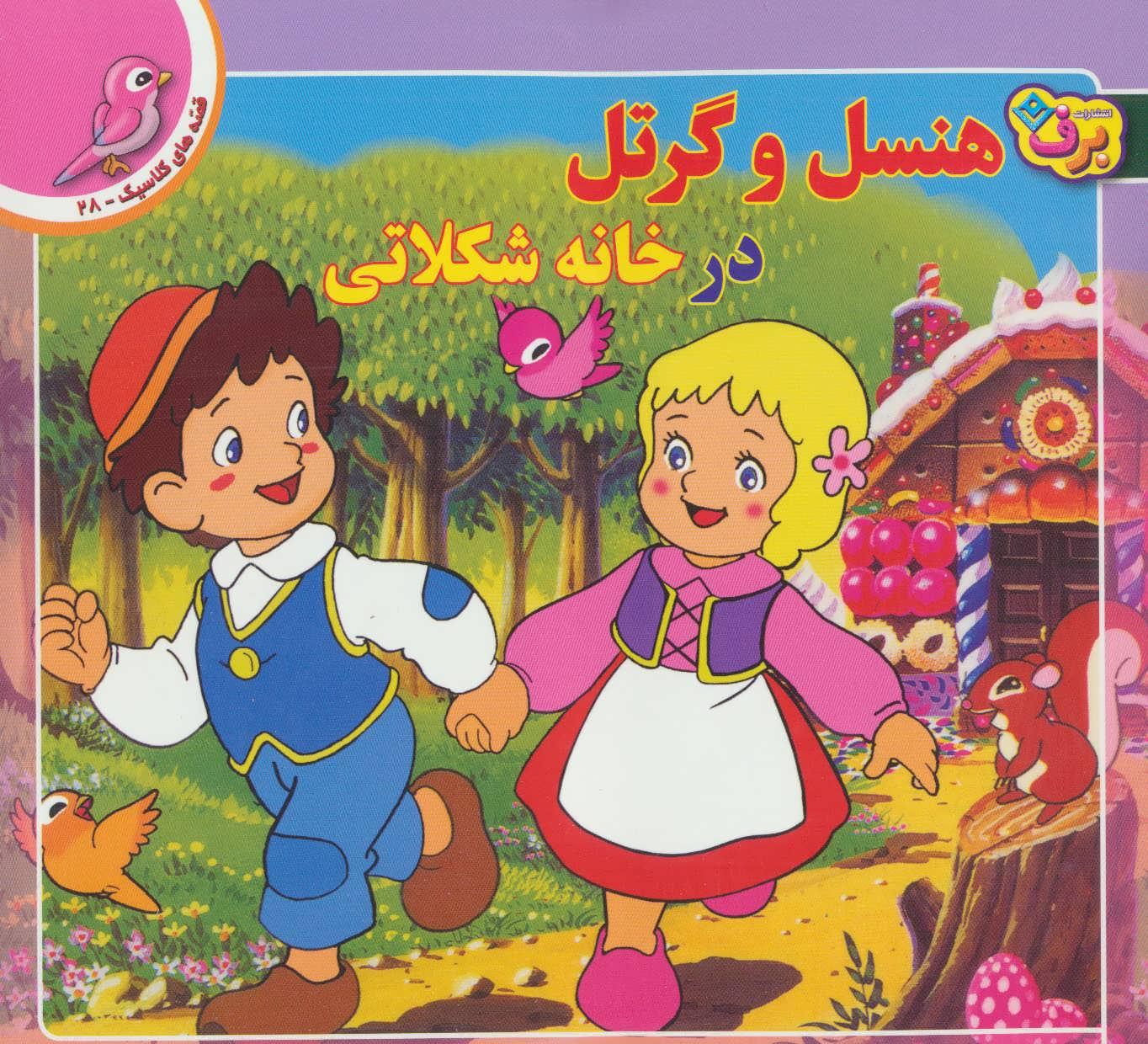 کتاب هنسل و گرتل در خانه شکلاتی