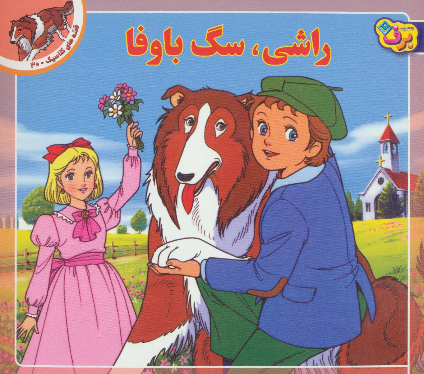 کتاب راشی، سگ باوفا