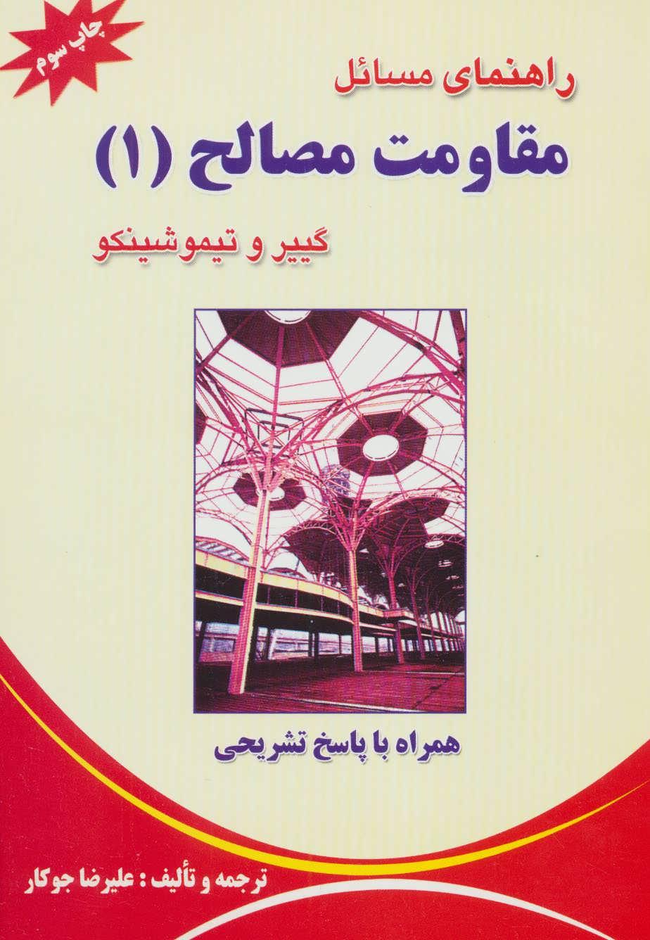 کتاب راهنمای مسائل مقاومت مصالح (۱)